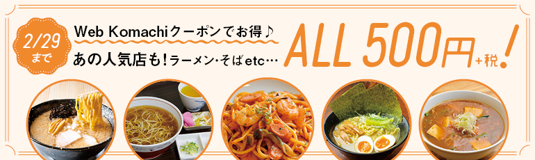 ALL500円クーポン