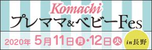 Komachi プレママ&ベビーフェス in 長野