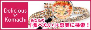 Delicious Komachi