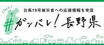 がんばれ!長野県