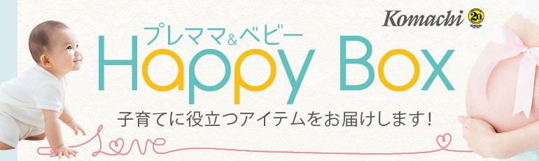 Komachi プレママ&ベビーHappy Box