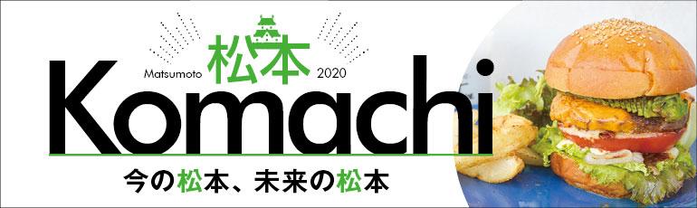 松本Komachi