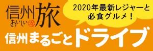 信州おいしいプチ旅 2019-20