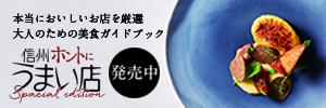 信州ホントにうまい店2 ~Delicious Komachi2020年版~