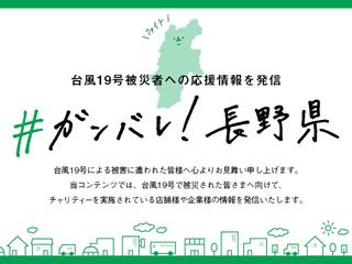 復興支援ガンバレ長野県