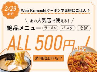 500円 麺クーポン2019-12-25