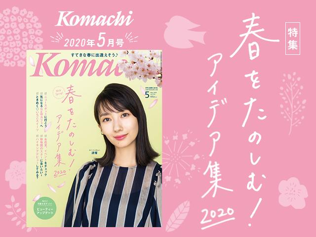 長野Komachi5月号