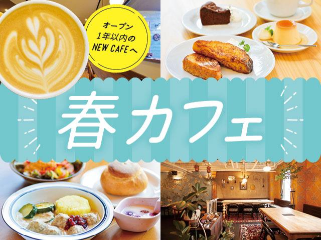 Ko325春カフェ
