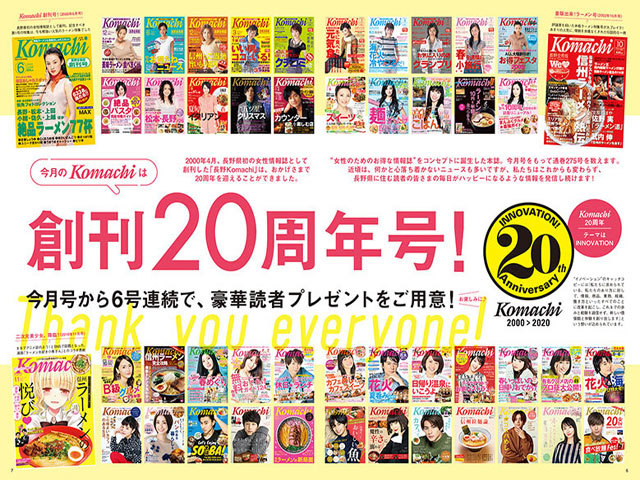長野Komachi20周年プレゼント企画