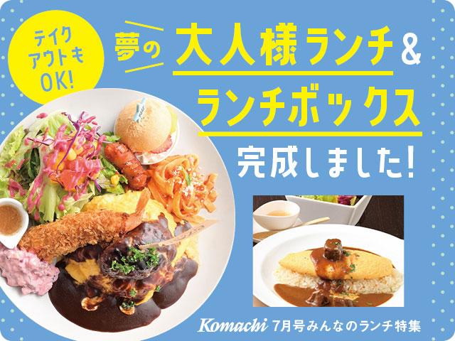 長野Komachi7月号みんなのランチ。