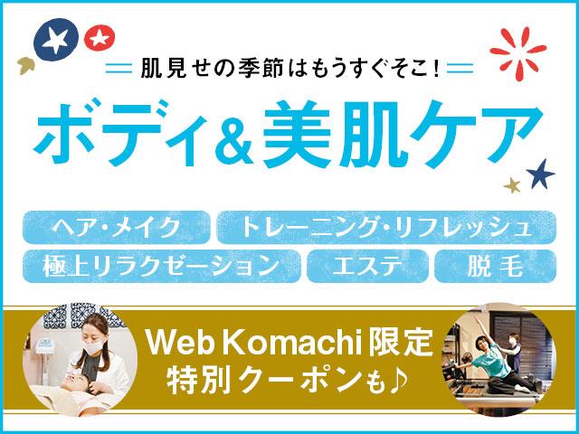 Komachi625夏ビューティーPR