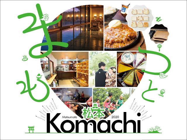 長野Komachi9月号松本こまち