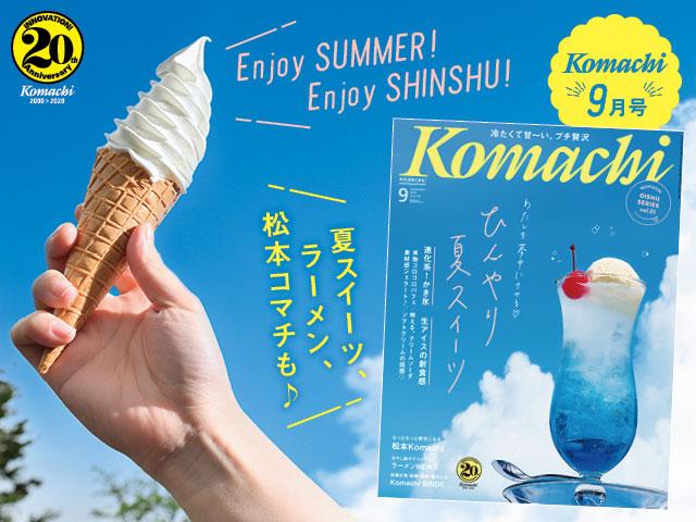 長野Komachi9月号