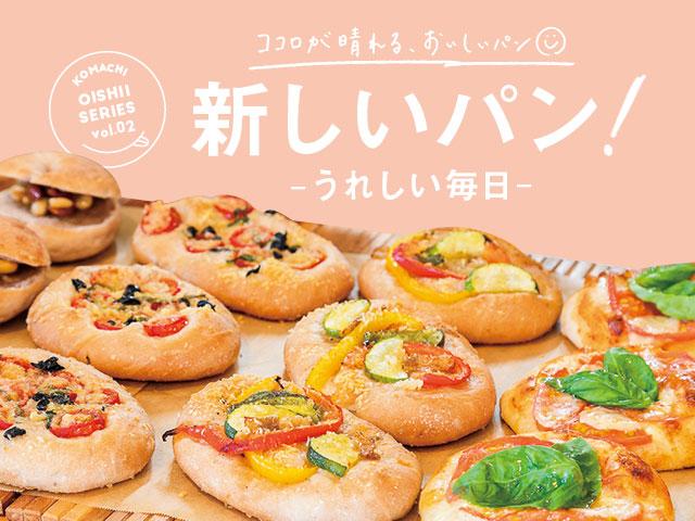 Komachi10月号パン特集