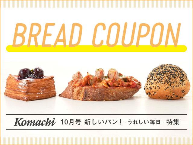 Komachi10月号BREAD COUPON