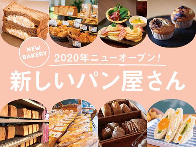 2020新しいパン屋さん