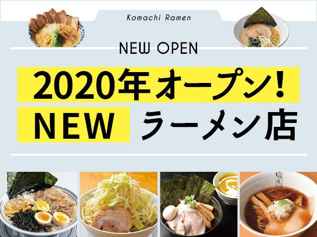 2020オープンのラーメン店