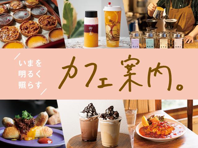 Komachi1月号カフェ特集