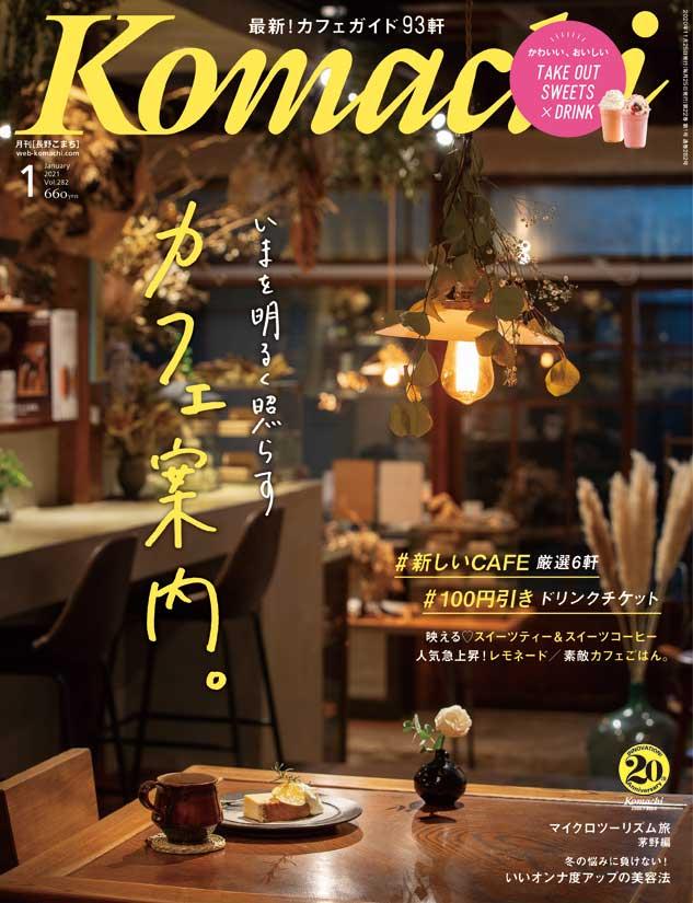 月刊長野こまち