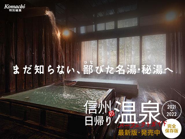 信州の日帰り温泉2月28日(日)発売