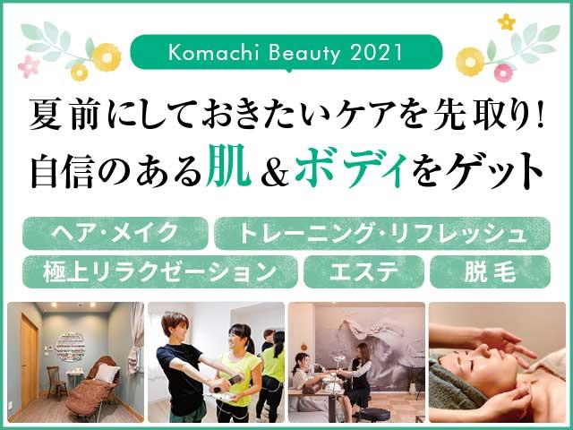 Komachi7月春ビューティー