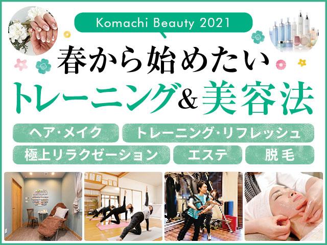 Komachi5月春ビューティー