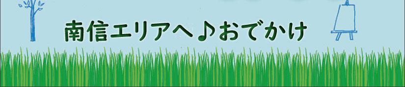 長野県 遊び場