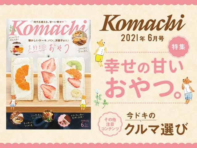 Komachi6月号