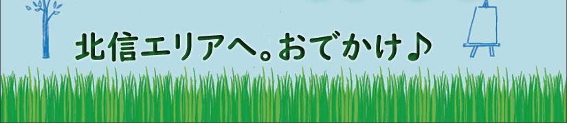 長野県 おでかけスポット