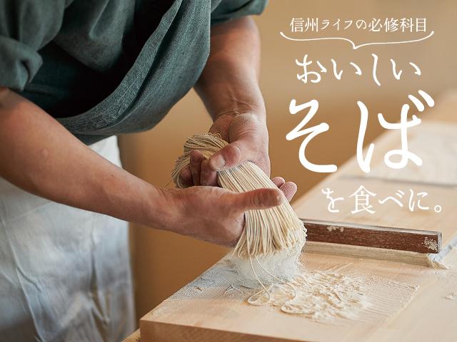 Komachi7月号そば特集