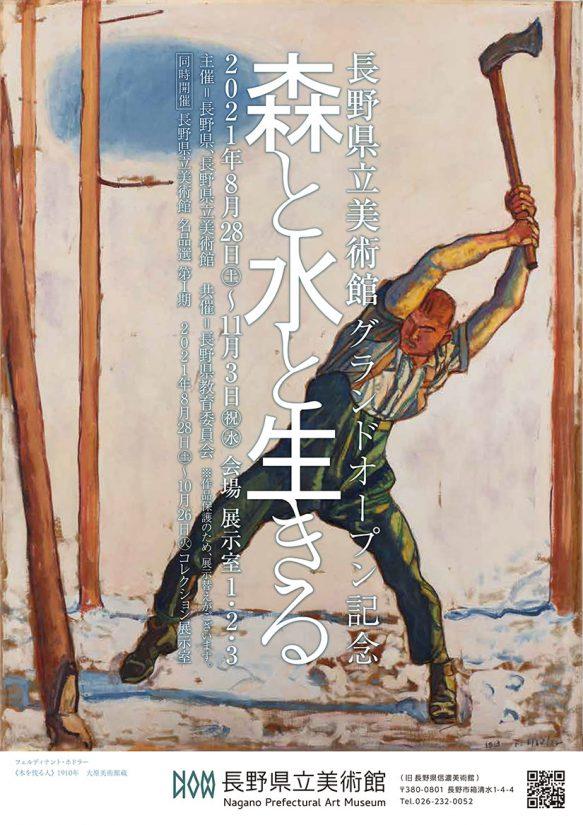 長野県立美術館グランドオープン記念「森と水と生きる」