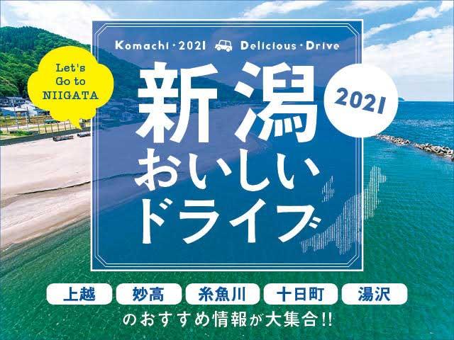 新潟上越ドライブ企画2021夏