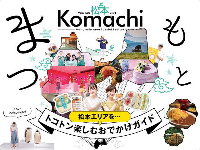 松本こまち Komachi9月号