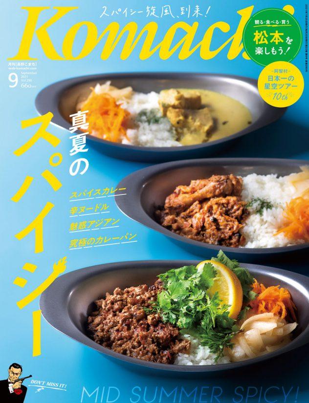 月刊長野Komachi9月号の表紙