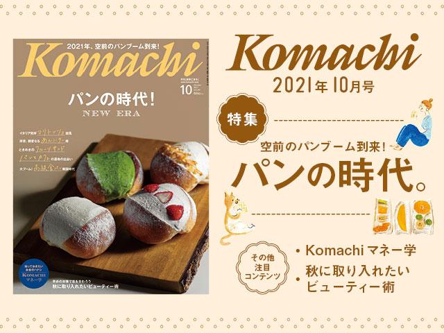 長野Komachi10月号