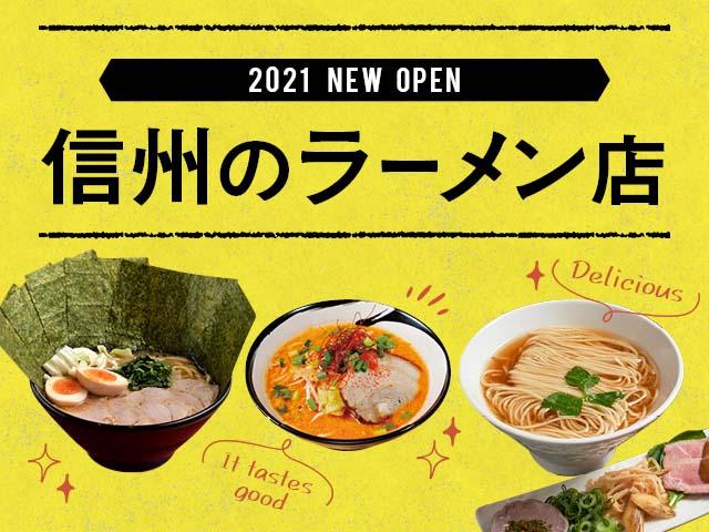 2021年オープン!ラーメン店特集