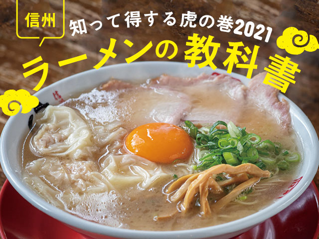 長野Komachi11月号ラーメン特集