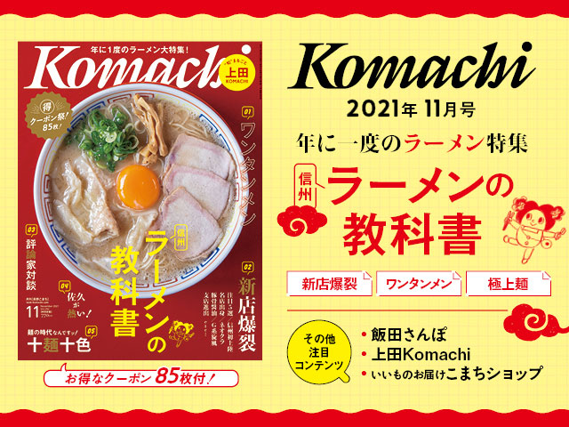 長野Komachi11月号