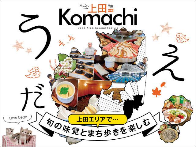 上田Komachi